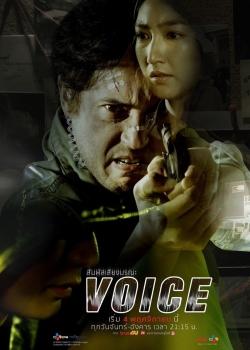 Voice สัมผัสเสียงมรณะ-watch