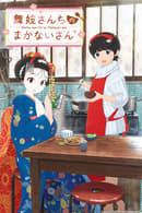 Kiyo in Kyoto: From the Maiko House-watch